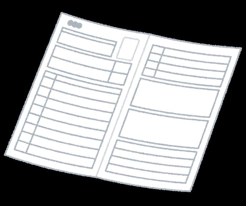保育士の転職・履歴書や職務経歴書の書き方について